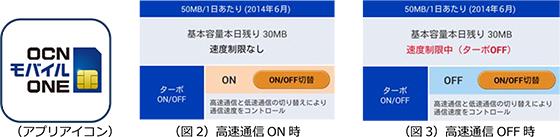 OCNモバイルONEアプリ イメージ