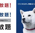 SoftBankの通話定額「スマ放題」、法人も申込み開始
