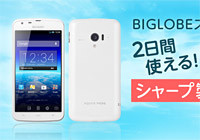 BIGLOBEが月額3,476円でシャープ製の端末セットプランを開始!