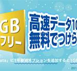 日本通信とU-mobileが実質値下げで通信容量を選べる新プランを追加!