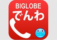 スマホの通話料が半額(10円/30秒)になるアプリ「BIGLOBEでんわ」が登場