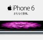 iPhone 6の利用はどのキャリアがお得か検証してみました