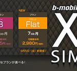 日本通信がデータ通信専用で7GB/月の大容量プランを追加