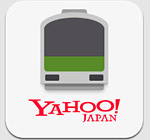 運行情報が通知されて、とても便利になったルート検索アプリ「Yahoo!乗換案内」