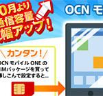 OCN モバイル ONEも本日より価格据え置きで通信容量拡大されました