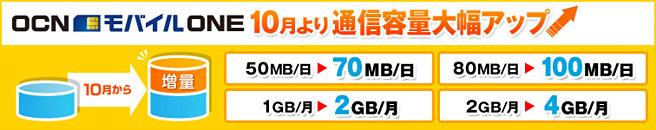 OCN モバイル ONE 10月1日より通信容量拡大