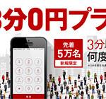 基本料金無料の「楽天でんわ」で何回かけても3分0円のプランが新登場!