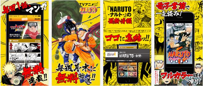 ジャンプの人気漫画「NARUTO-ナルト-」