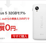 MVNOでスマホ代金(Nexus 5)が実質無料!