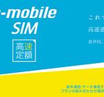 【b-mobile】高速通信容量無制限 月額1,980円、音声付は月額2,780円のプラン新登場!