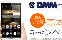 DMM.comの格安SIM!高速通信1GBで月額660円~