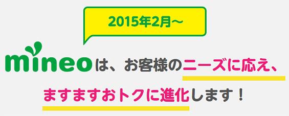 mineoが値下げと容量増量!2GBが月額980円~
