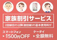 【Y!mobile】スマホ1台実質無料で2人で契約すれば1人分の基本料金は無料!
