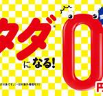 BOOK OFFで携帯電話を売ると新品スマホが0円!