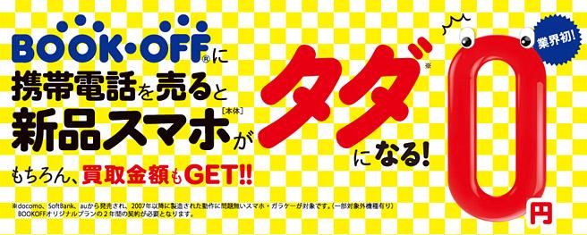 新品のスマートフォンが0円でもらえる「スマOFF」