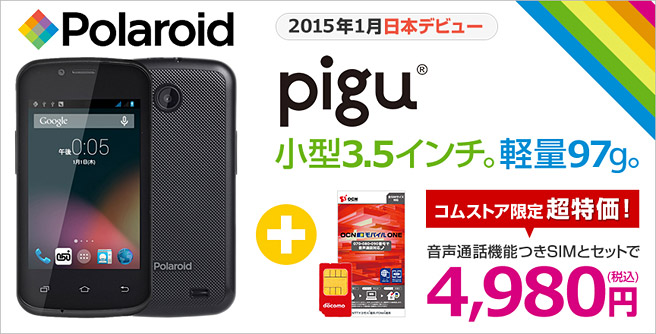 「Polaroid pigu」と「OCNモバイルONE」のSIM