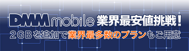 DMM mobileが容量増加に加え全プラン業界最安値宣言