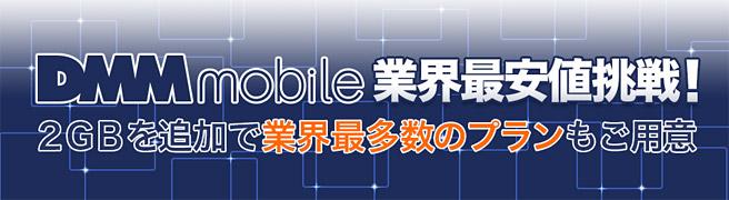 DMM mobileが容量増加に加え全プラン業界最安値宣言