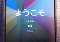 Nexus 7 (2012) をAndroid5(Lolipop)から4.4.4(Kitkat)へダウングレード