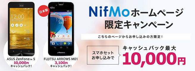 コスパの良い格安スマホ「ZenFone5」が10,000円キャッシュバックのNifMo
