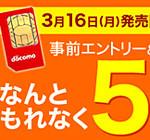 楽天モバイルがデータ通信専用プランを開始!2.1GB/月900円~