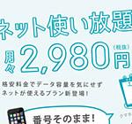 高速通信使い放題のU-mobileも価格据え置きで容量増量