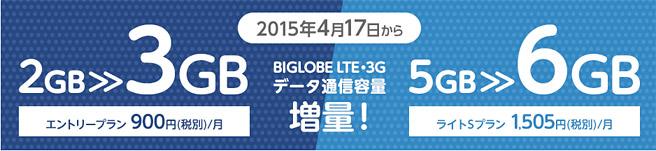 「BIGLOBE LTE・3G」も容量増量。月6GBで月額1,505円がお得。