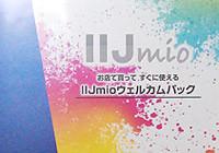 【IIJmio】今のところ一番おすすめのSIM、使ってみた感想