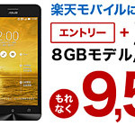 楽天モバイルもZenFone 5とのセット購入で9,500円キャッシュバック