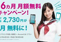 キャンペーンで32,184円のスマートフォン(Asend G6)が実質14,496円