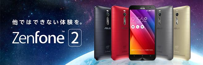 【実質30,640円(税込)】ASUS ZenFone 2を安く購入するには。