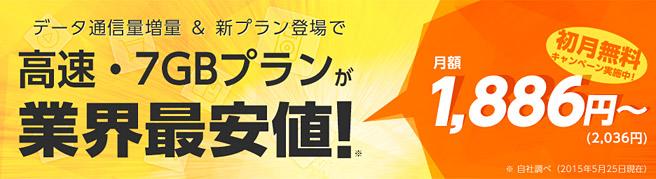 ぷららモバイルLTEが月7GBのプランで業界最安値。月額1,886円~