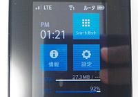 Aterm MR03LNがとても便利!家のネット回線も格安SIMという選択肢