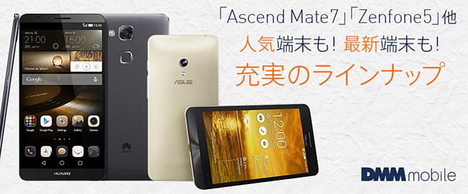 やはり業界最安値はDMM mobileに。月額660円~
