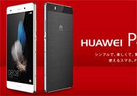 Huawei P8liteを実質23,560円(税込)で購入出来るNifMo