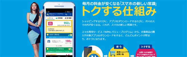 NifMoが容量の繰り越しを7月~、3G対応を8月~開始。