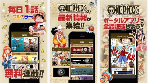 人気漫画「ONE PIECE」が全話無料で読める公式アプリ