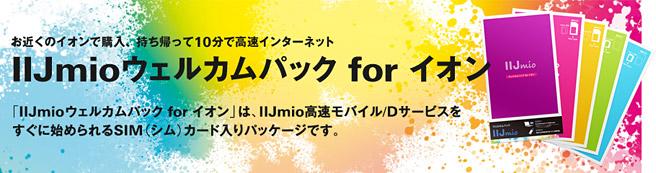 IIJmio for イオンがMNPでも即日開通!1GB増量キャンペーンも実施中