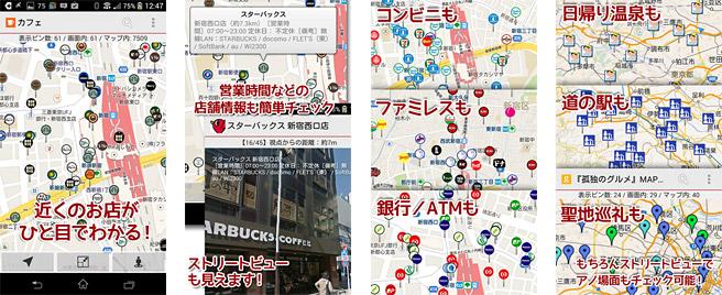 周辺施設をカテゴリ毎に簡単に地図上で検索出来る「ロケスマ」