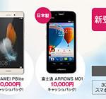 実質18,560円でHuawei P8liteを購入出来るキャンペーンがあと4日