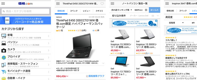 商品のバーコードを読み取って、簡単に価格比較出来る「価格.com」