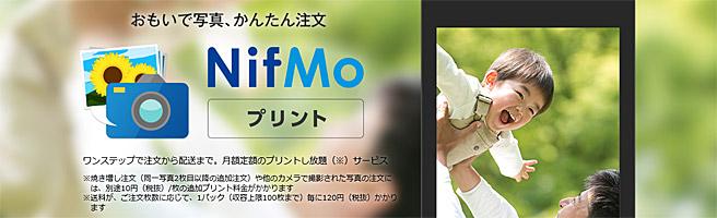 月額380円で写真プリントし放題のNifMoの新サービス