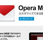 Windows10やWindows8で使える軽量なメールアプリ「Opera Mail」