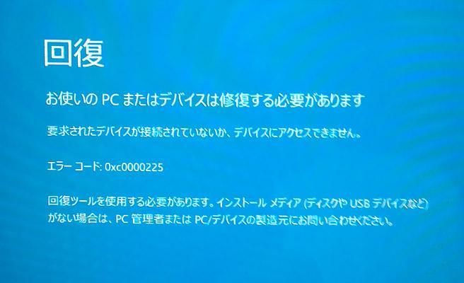 お使いのPCまたはデバイスは修正する必要があります