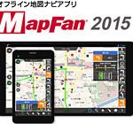 災害時でも安心なオフラインマップ「MapFan 2015」が100円~
