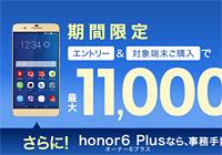 楽天モバイルではASUS ZenFone 2 Laserが実質21,524円(税込)