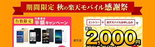 AnTuTuスコア約40,000のhonor6 Plusがキャンペーン価格22,900円!