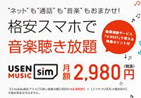 月額2,980円で「ネット使い放題」「音楽聞き放題」「通話もお得」なU-mobileの格安SIM