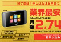 ADSLや光回線に代わるネットの接続方法。月額1,733円~