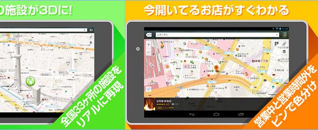 雨雲レーダーや距離計測、バス停も掲載されている「Yahoo!地図」